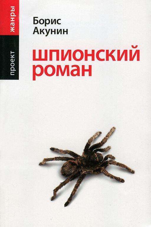 Шпионский роман