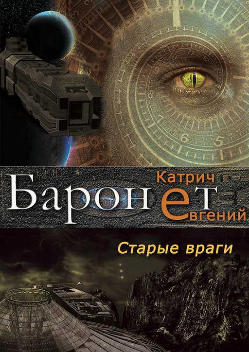 Баронет. Старые враги