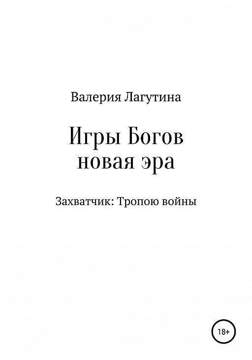 Игры Богов. Книга первая. Захватчик: Тропою войны