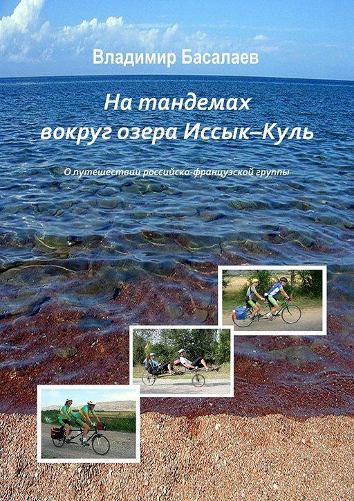 Натандемах вокруг озера Иссык-Куль