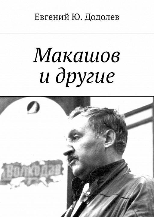 Макашов идругие
