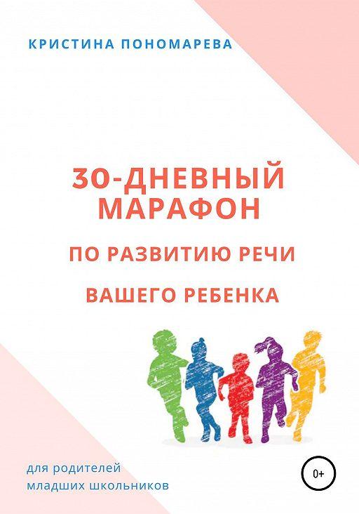 30-дневный марафон по развитию речи вашего ребёнка