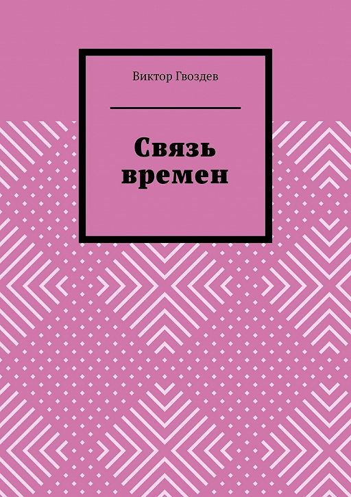 """Купить книгу """"Связь времен"""""""
