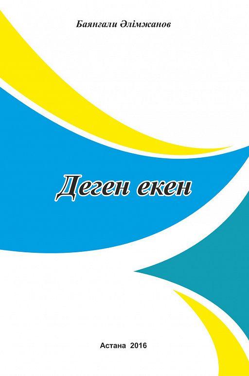Деген екен
