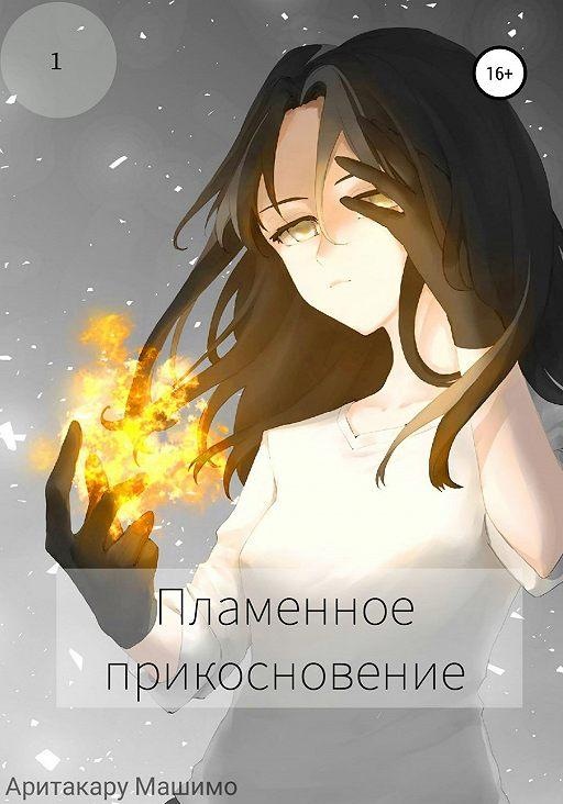 Пламенное прикосновение