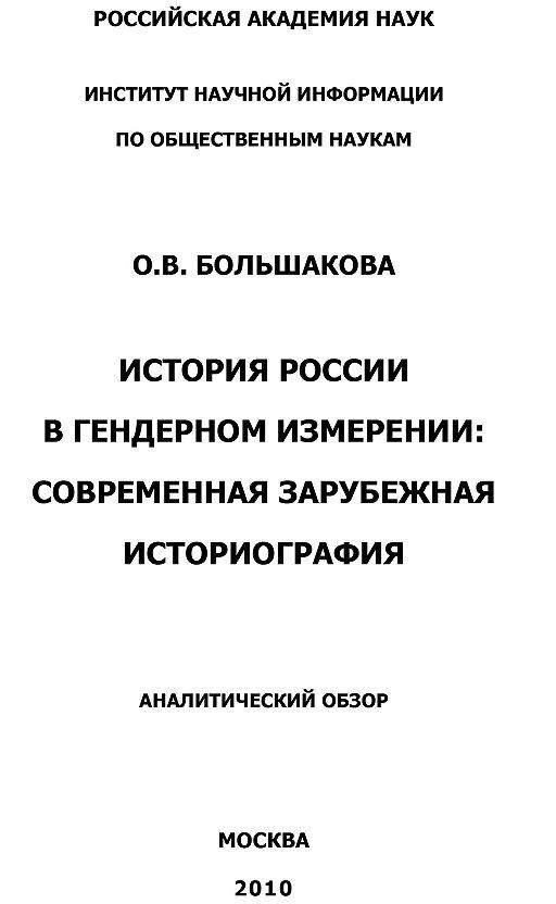 История России в гендерном измерении. Современная зарубежная историография
