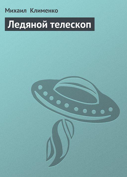 """Купить книгу """"Ледяной телескоп"""""""