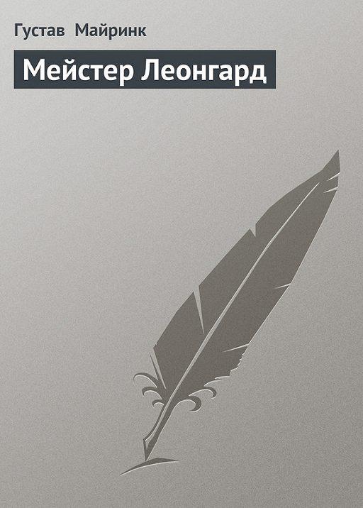 Мейстер Леонгард