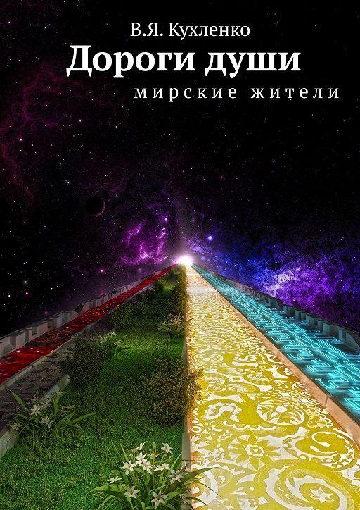 """Купить книгу """"Дорогидуши мирские жители"""""""