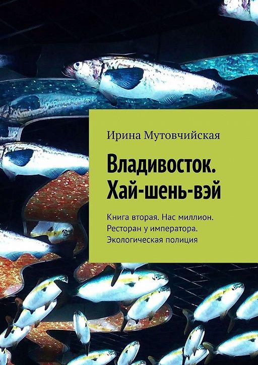 Владивосток. Хай-шень-вэй. Книга вторая. Нас миллион. Ресторан уимператора. Экологическая полиция