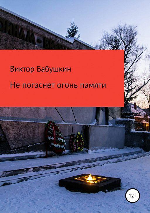 Не погаснет огонь Памяти