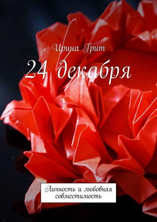 24 декабря. Личность илюбовная совместимость
