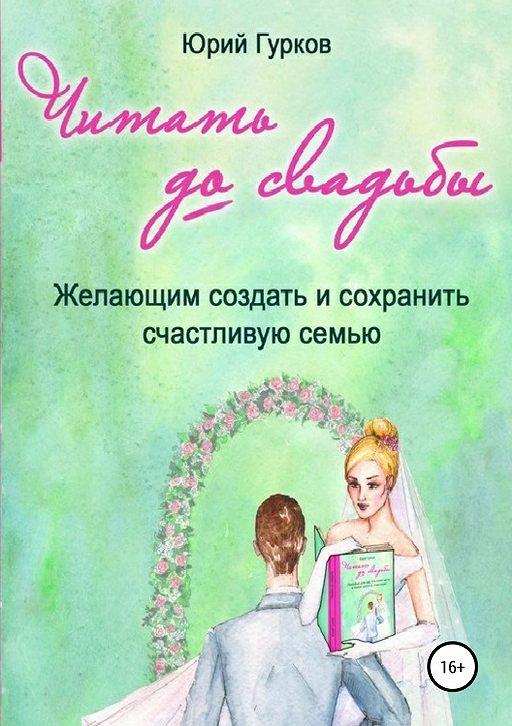 Читать до свадьбы