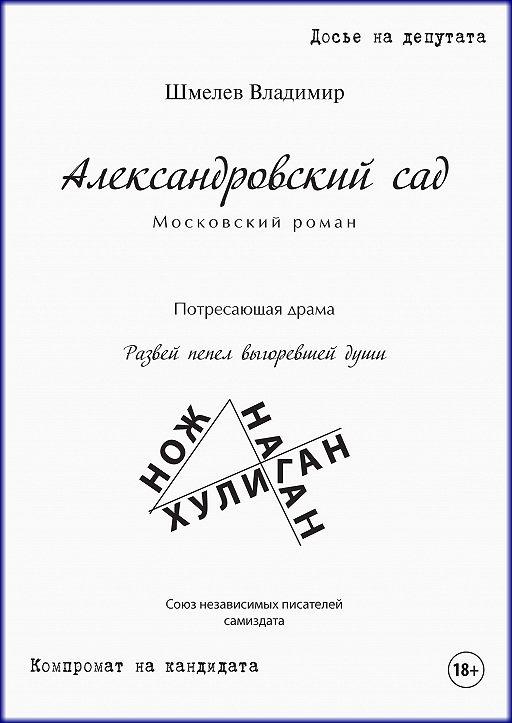 Александровский сад. Московский роман
