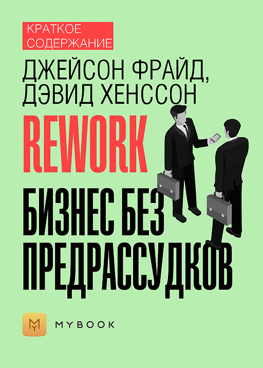 Краткое содержание «Rework. Бизнес без предрассудков»