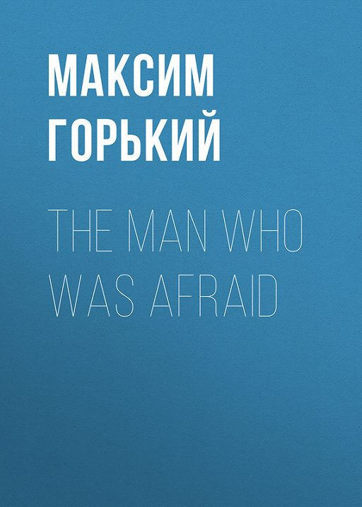 The Man Who Was Afraid