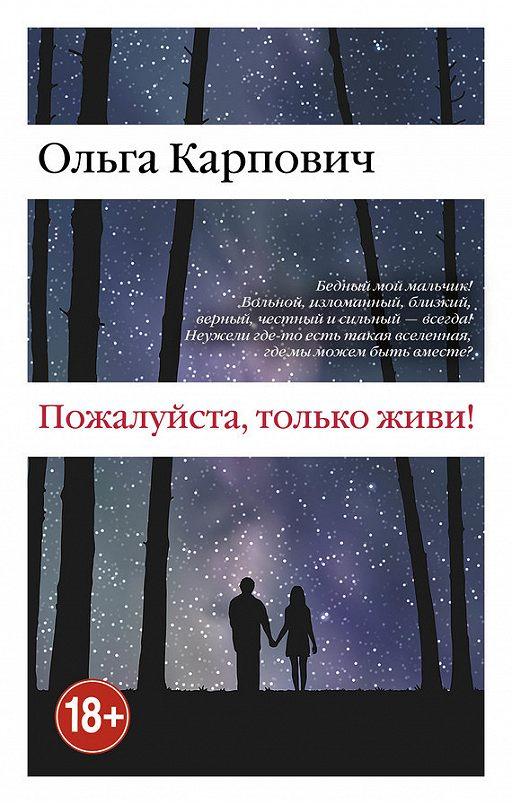 """Купить книгу """"Пожалуйста, только живи!"""""""