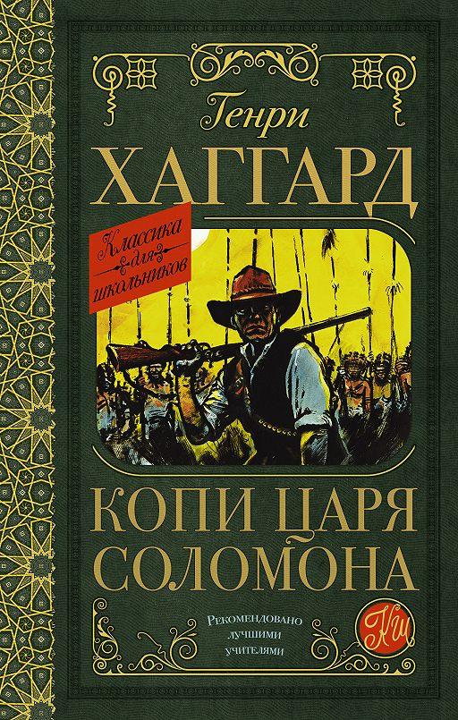 """Купить книгу """"Копи царя Соломона"""""""