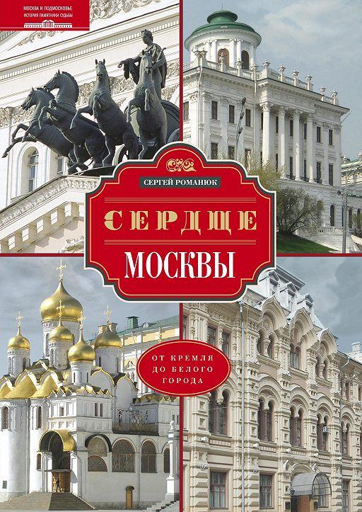 """Купить книгу """"Сердце Москвы. От Кремля до Белого города"""""""