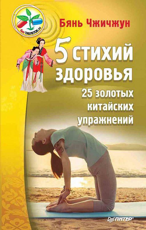 5 стихий здоровья. 25 золотых китайских упражнений