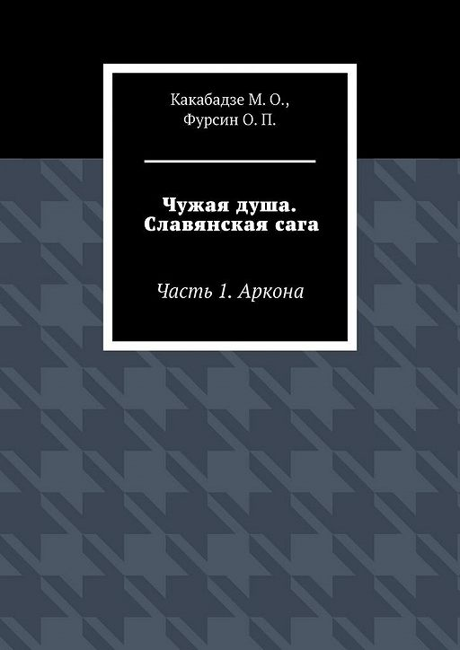 Чужая душа. Славянскаясага. Часть 1. Аркона