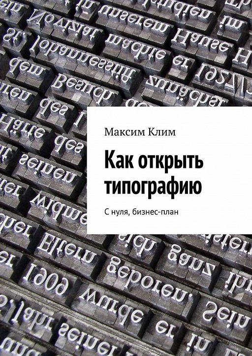 Как открыть типографию. С нуля, бизнес-план