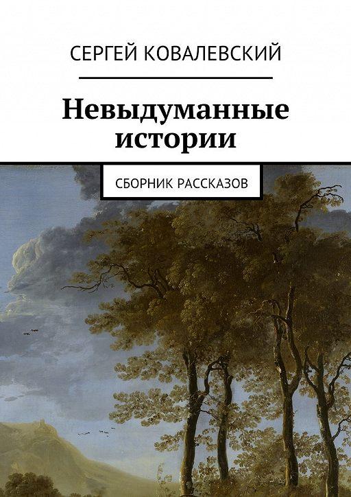 """Купить книгу """"Невыдуманные истории. Сборник рассказов"""""""