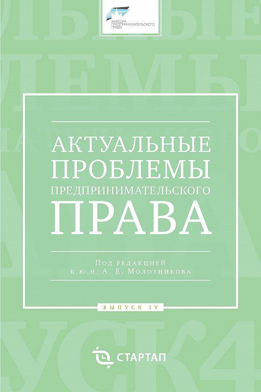 Актуальные проблемы предпринимательского права. Выпуск IV