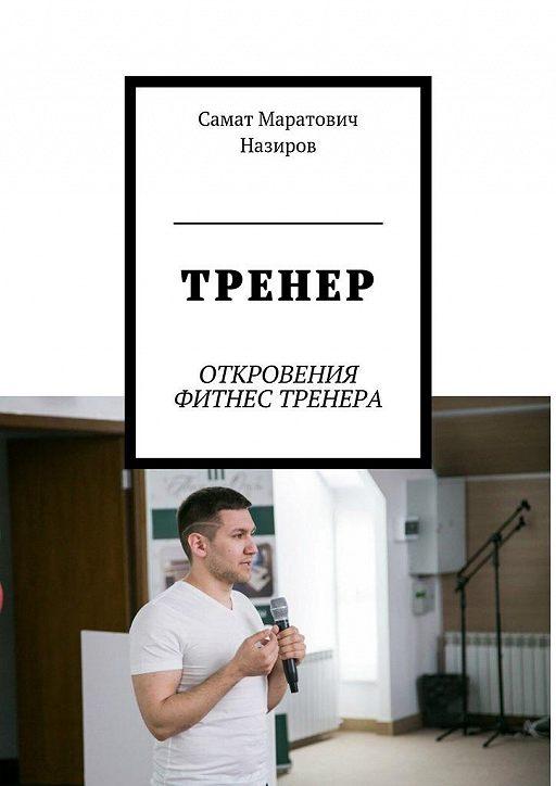 ТРЕНЕР. ОТКРОВЕНИЯ ФИТНЕС ТРЕНЕРА