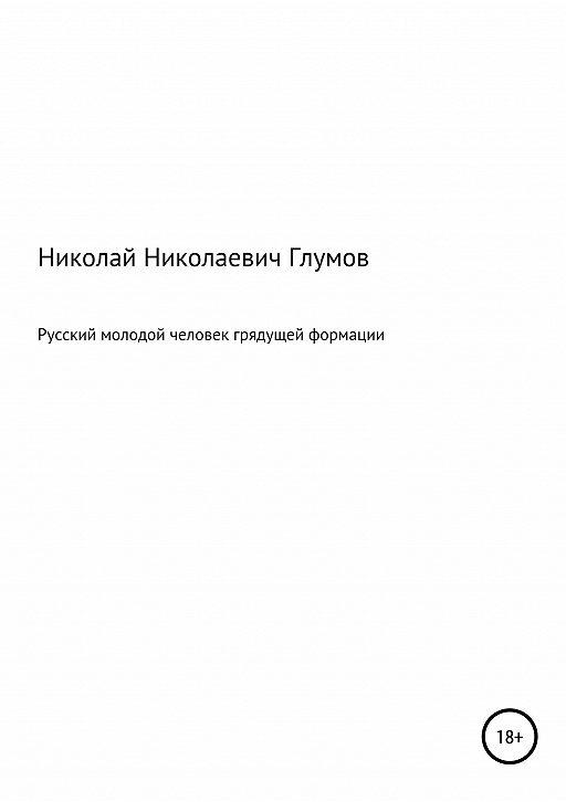 Русский молодой человек грядущей формации