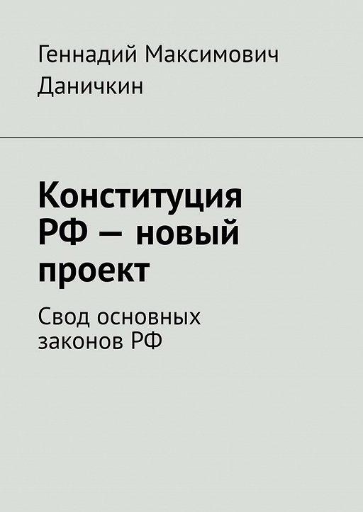 Конституция РФ– новый проект. Свод основных законов РФ