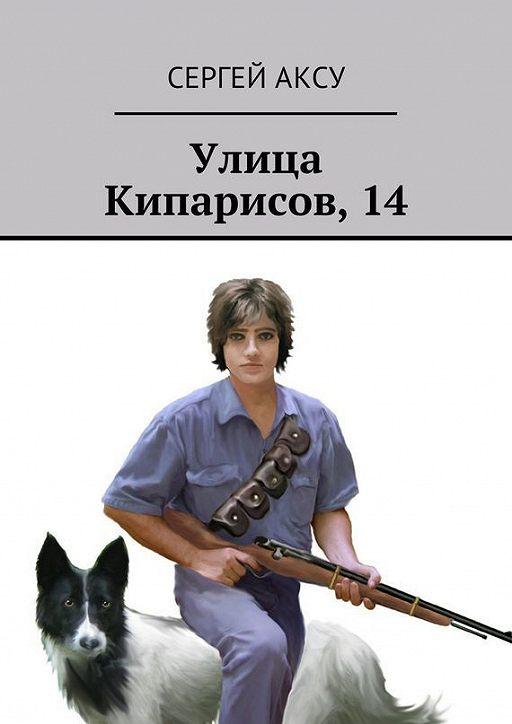 """Купить книгу """"Улица Кипарисов, 14"""""""