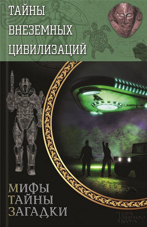"""Купить книгу """"Тайны внеземных цивилизаций"""""""