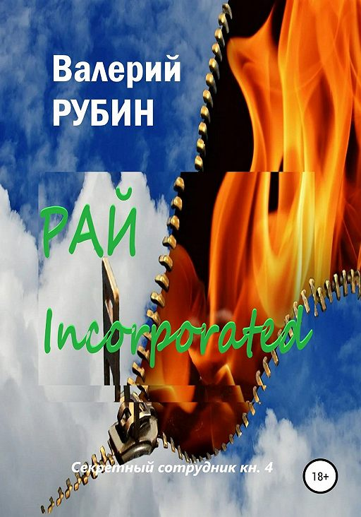 Рай Incorporated