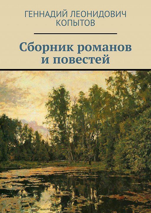 Сборник романов иповестей