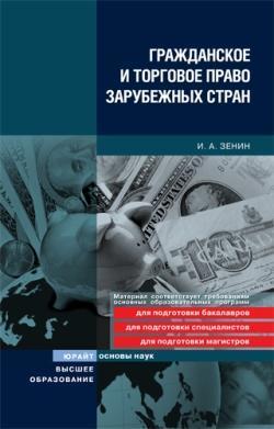 Гражданское и торговое право зарубежных стран
