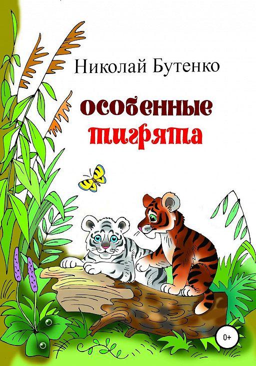 Особенные тигрята