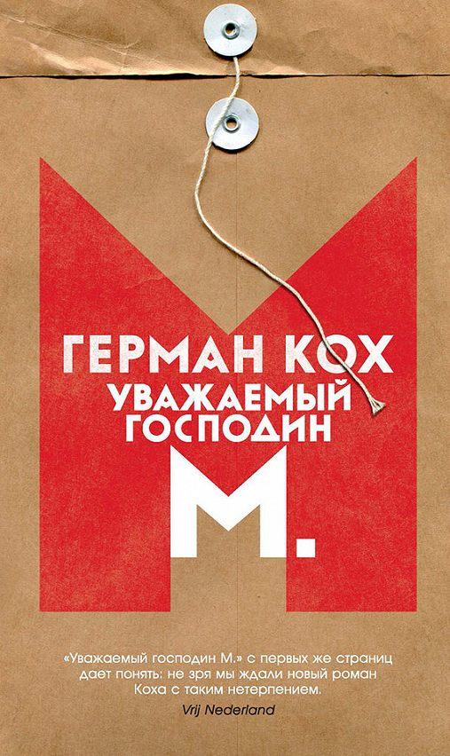 """Купить книгу """"Уважаемый господин М."""""""