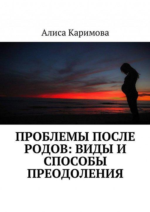 Проблемы после родов: виды и способы преодоления