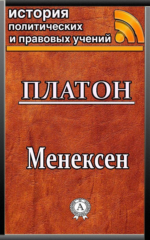 Менексен