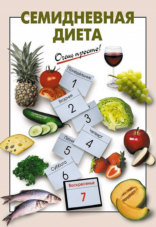Семидневная медицинская диета