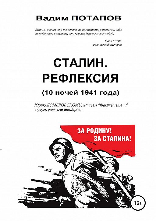 Сталин. Рефлексия (10 ночей 1941 года)
