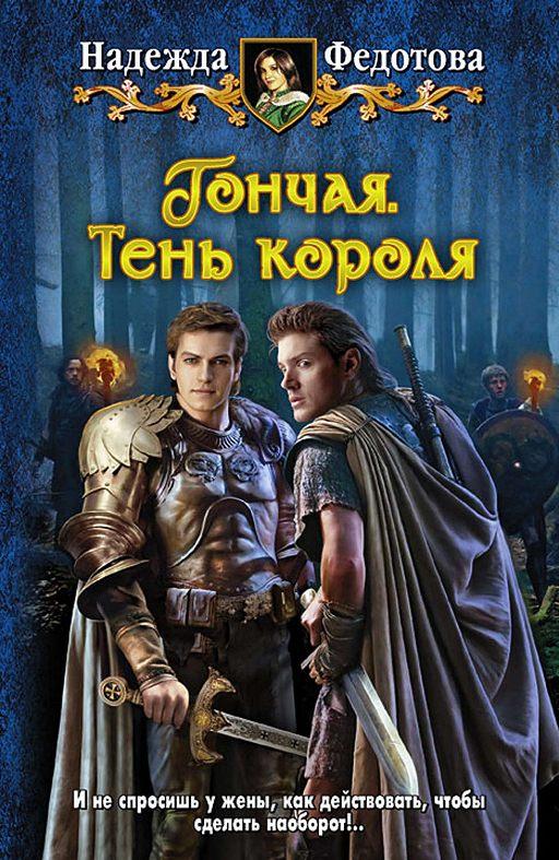 """Купить книгу """"Тень короля"""""""