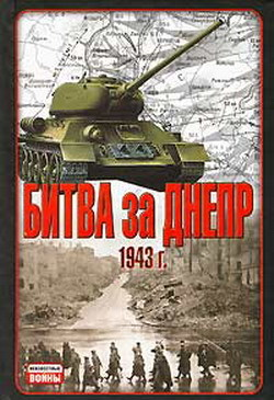 Битва за Днепр. 1943 г.