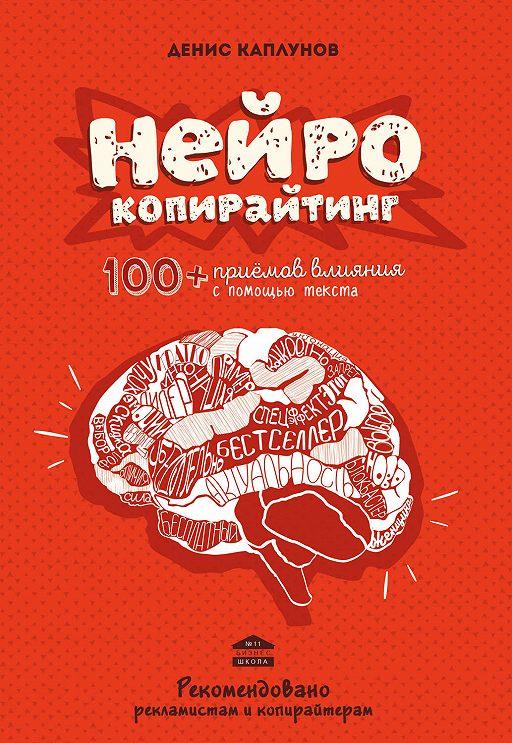 Нейрокопирайтинг. 100+ приёмов влияния с помощью текста