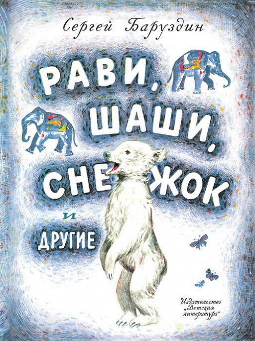 Рави, Шаши, Снежок и другие (сборник)
