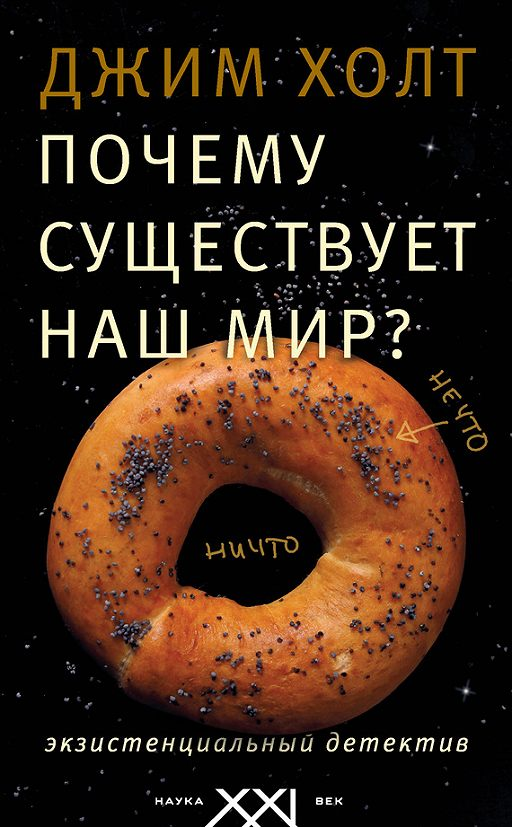 """Купить книгу """"Почему существует наш мир? Экзистенциальный детектив"""""""
