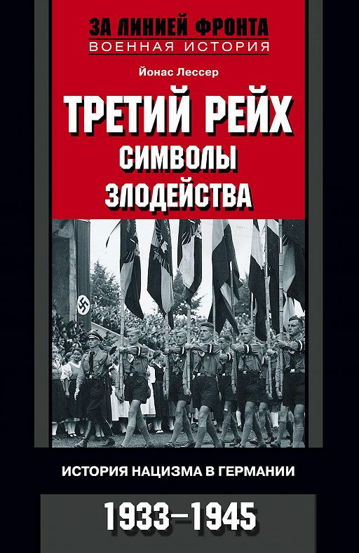"""Купить книгу """"Третий рейх: символы злодейства. История нацизма в Германии. 1933-1945"""""""