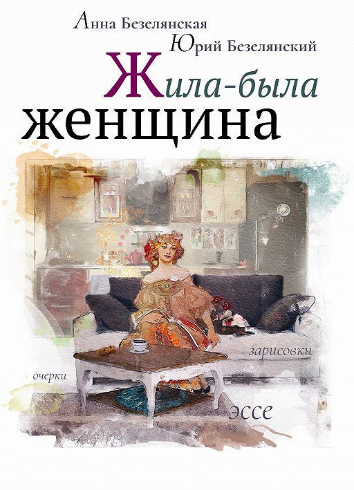 Жила-была женщина (сборник)