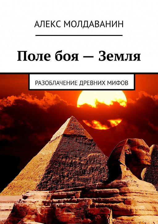 Поле боя– Земля. Разоблачение древних мифов